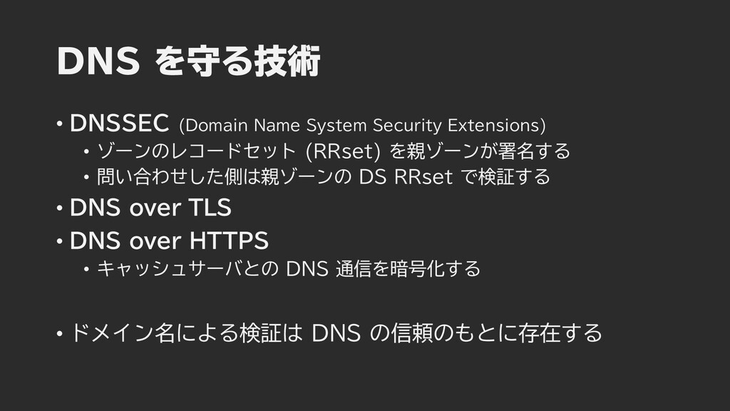DNS を守る技術 • DNSSEC (Domain Name System Security...