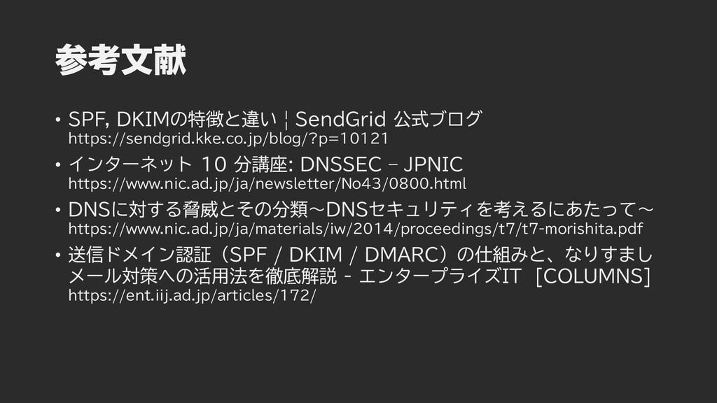参考文献 • SPF, DKIMの特徴と違い | SendGrid 公式ブログ https:/...