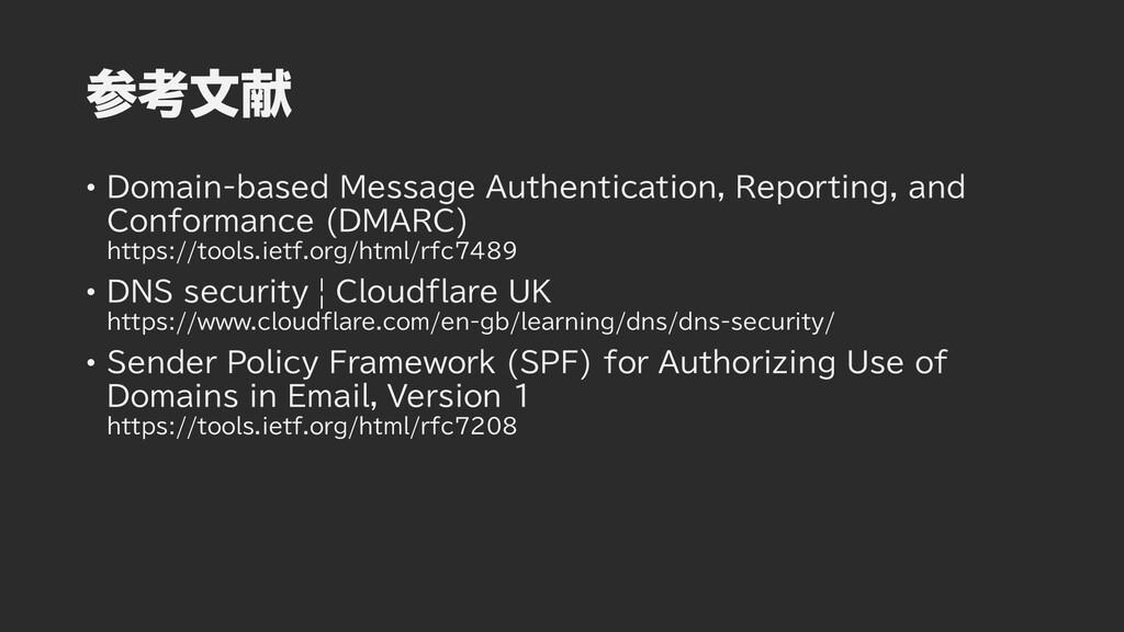 参考文献 • Domain-based Message Authentication, Rep...