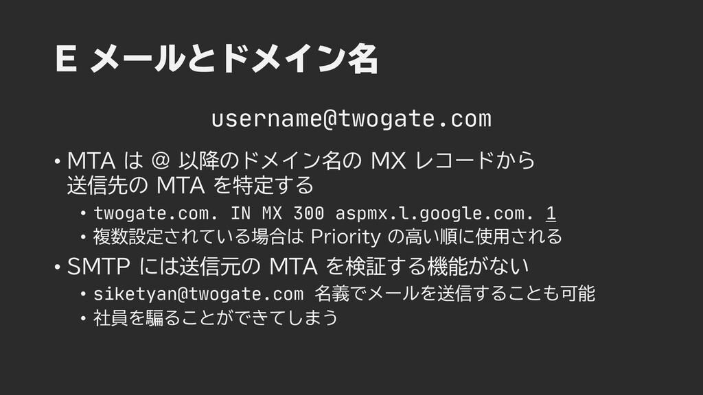 E メールとドメイン名 • MTA は @ 以降のドメイン名の MX レコードから 送信先の ...