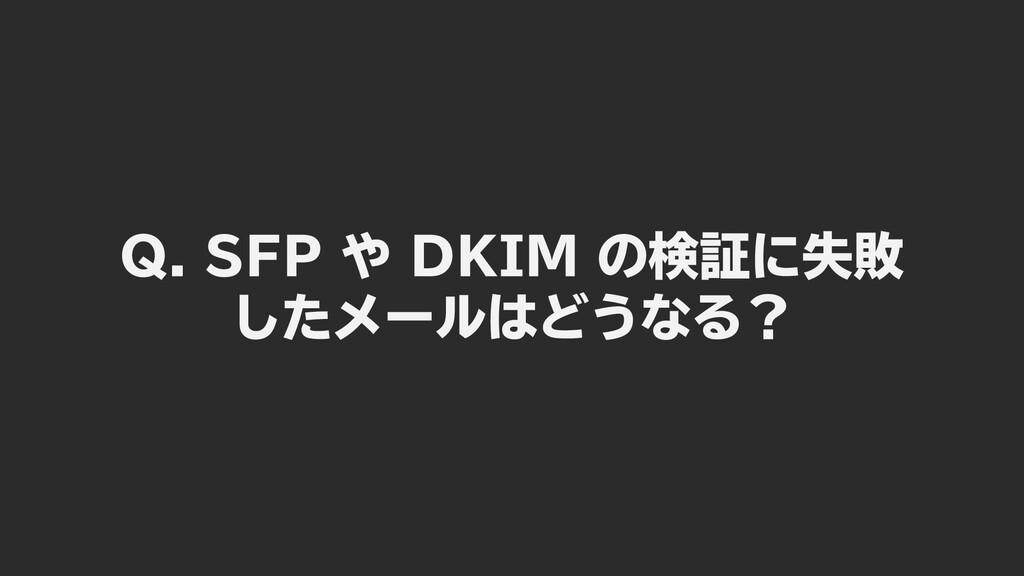 Q. SFP や DKIM の検証に失敗 したメールはどうなる?