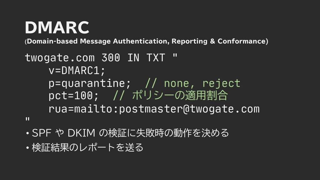 DMARC (Domain-based Message Authentication, Rep...