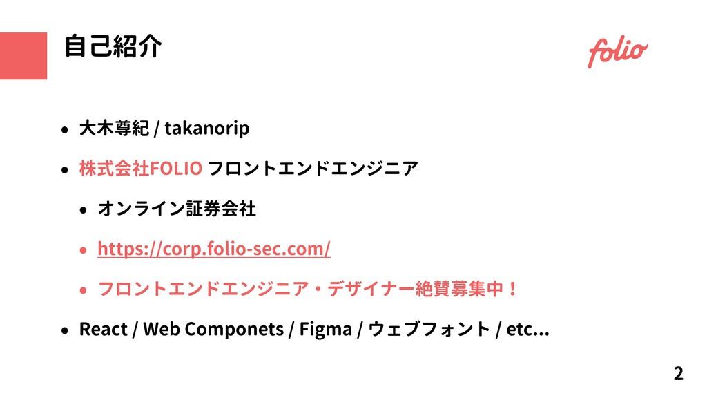 自己紹介 @2 • 大木尊紀 / takanorip • 株式会社FOLIO フロントエンドエ...