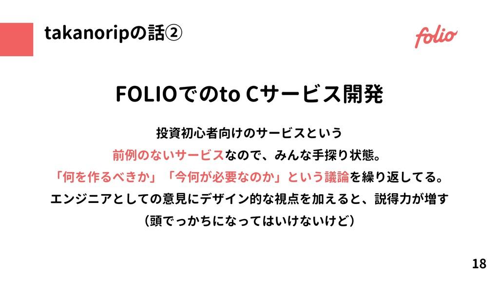 FOLIOでのto Cサービス開発 @18 takanoripの話② 投資初心者向けのサービス...