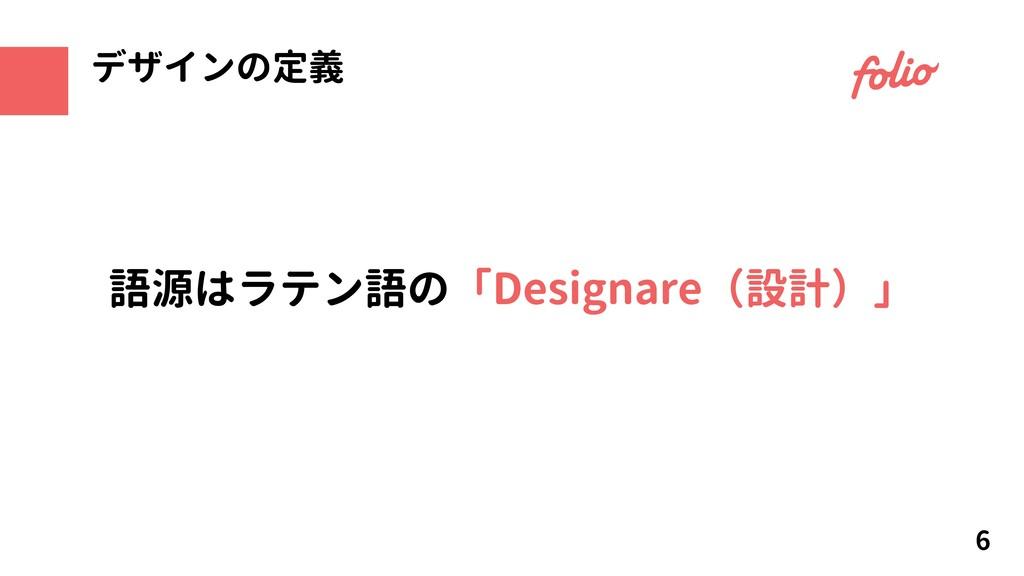 デザインの定義 @6 語源はラテン語の「Designare(設計)」