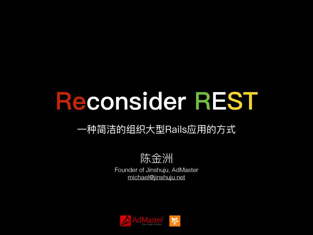 Reconsider REST ⼀一种简洁的组织⼤大型Rails应⽤用的⽅方式 陈⾦金金洲 F...