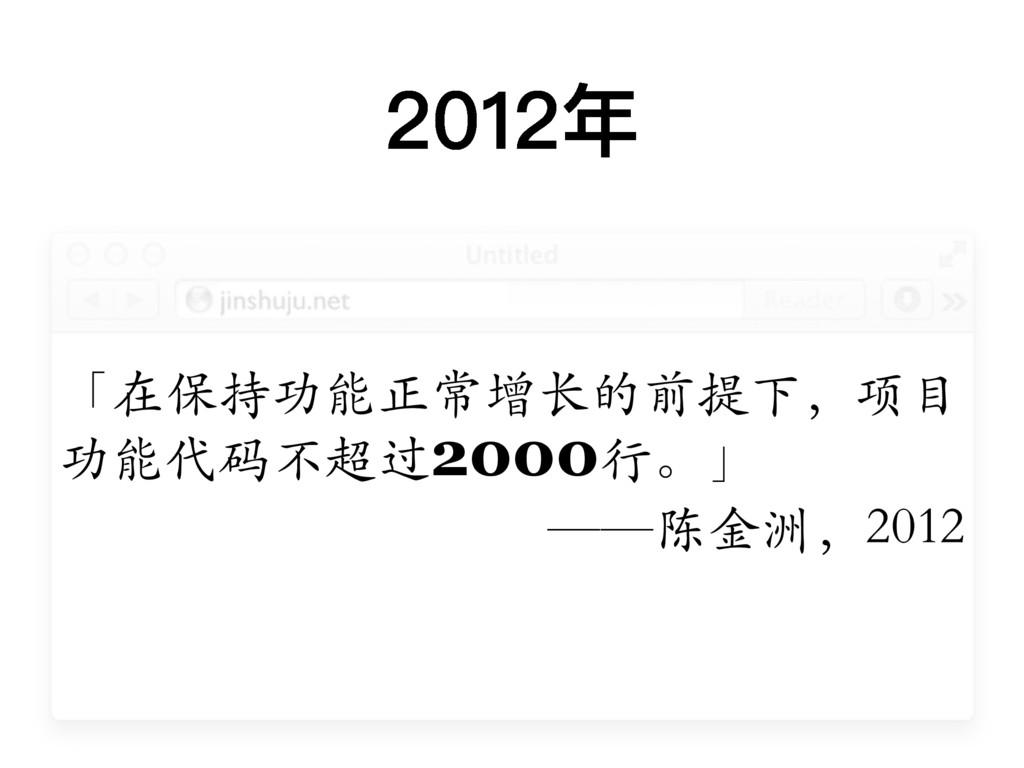 2012年年 「在保持功能正常增长的前提下,项目 功能代码不超过2000⾏。」 ——陈⾦洲,2...