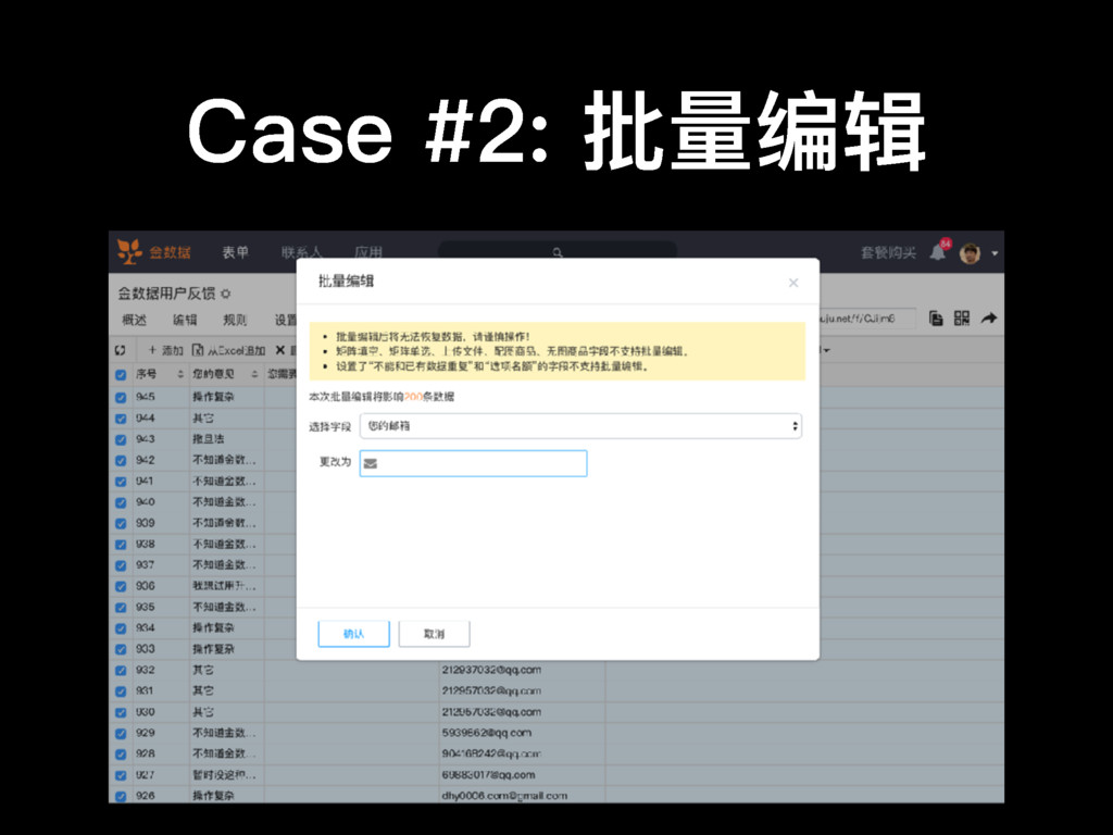 Case #2: 批量量编辑