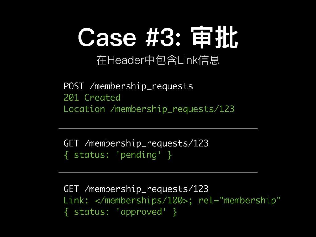Case #3: 审批 POST /membership_requests 201 Creat...