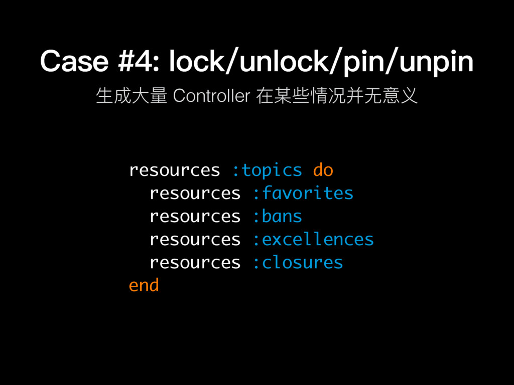 Case #4: lock/unlock/pin/unpin ⽣生成⼤大量量 Controll...