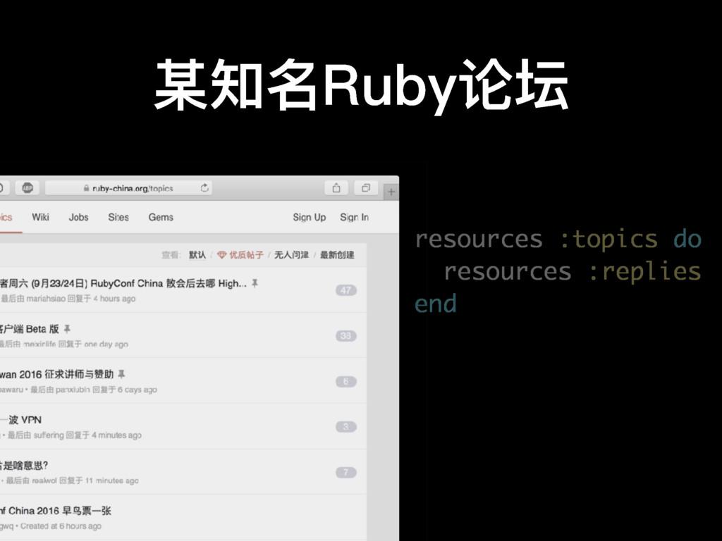 某知名Ruby论坛 resources :topics do resources :repli...