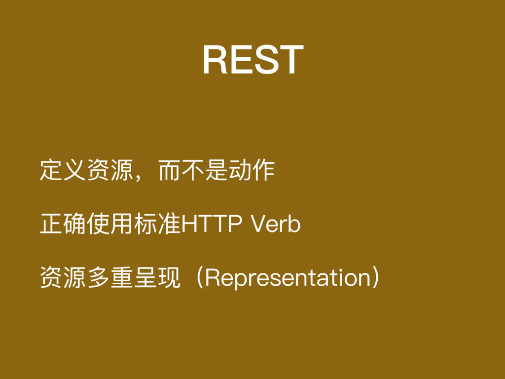 REST 定义资源,⽽而不不是动作 正确使⽤用标准HTTP Verb 资源多重呈现(Repre...