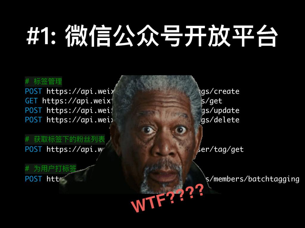 #1: 微信公众号开放平台 # 标签管理理 POST https://api.weixin.q...