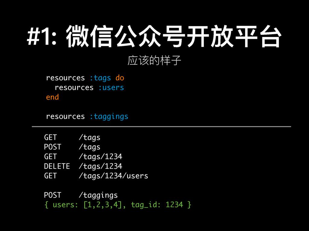 #1: 微信公众号开放平台 resources :tags do resources :use...