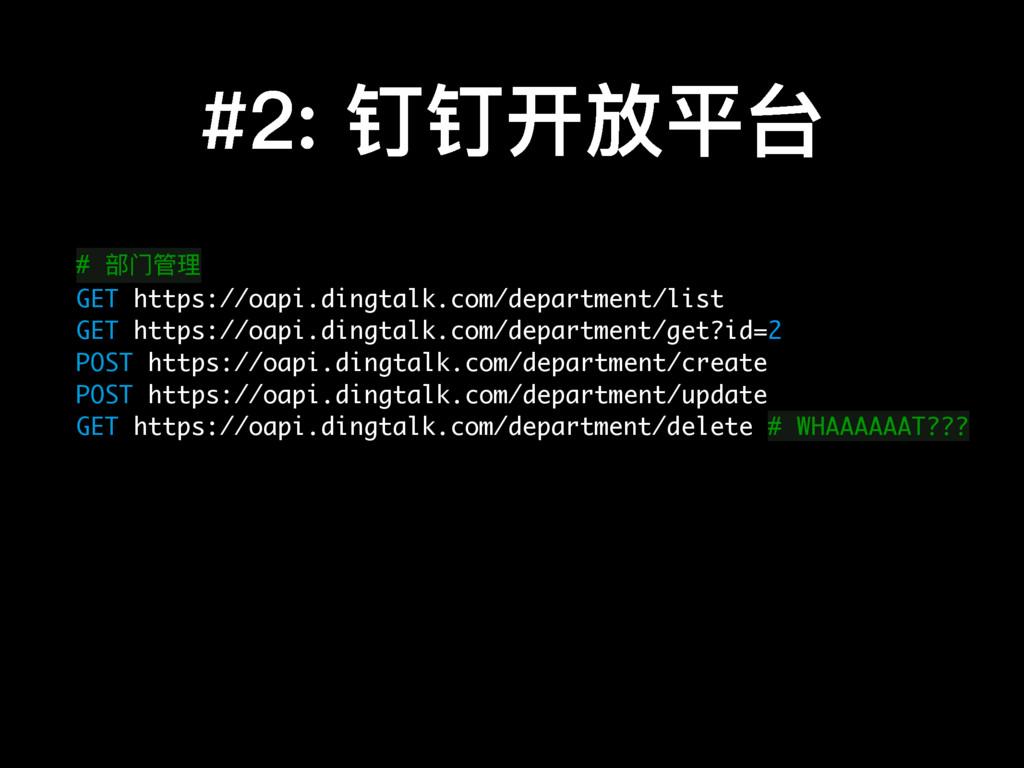#2: 钉钉开放平台 # 部⻔门管理理 GET https://oapi.dingtalk.c...