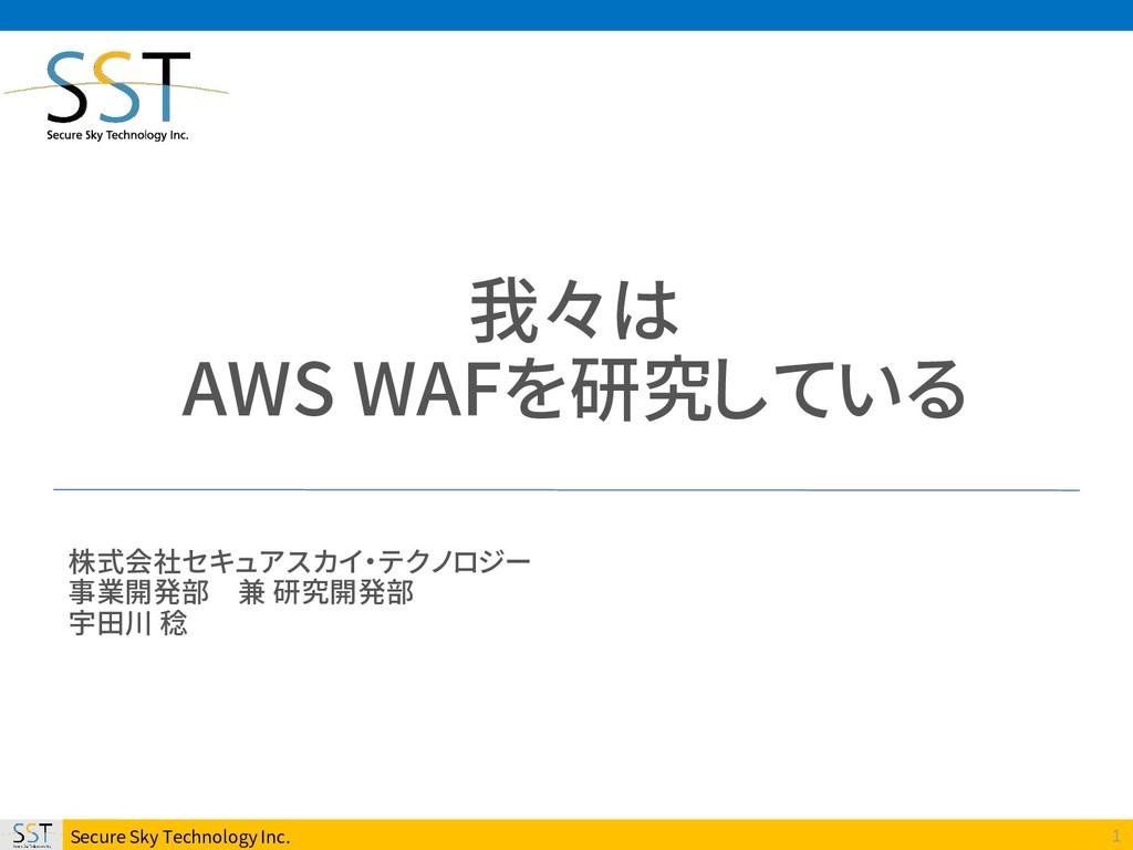 Secure Sky Technology Inc. 1 我々は AWS WAFを研究している...