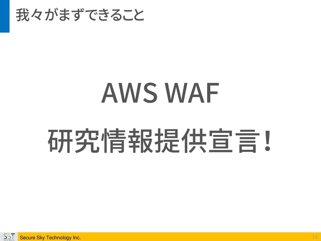 Secure Sky Technology Inc. 15 我々がまずできること AWS WA...