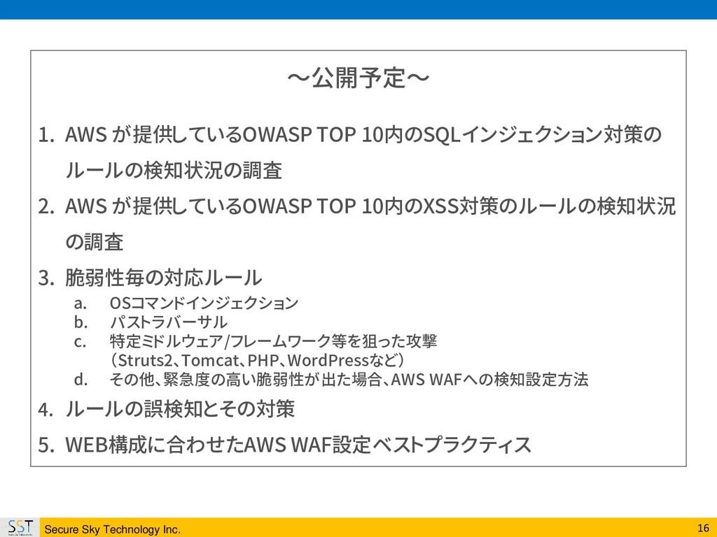 Secure Sky Technology Inc. 16 ~公開予定~ 1. AWS が提供...