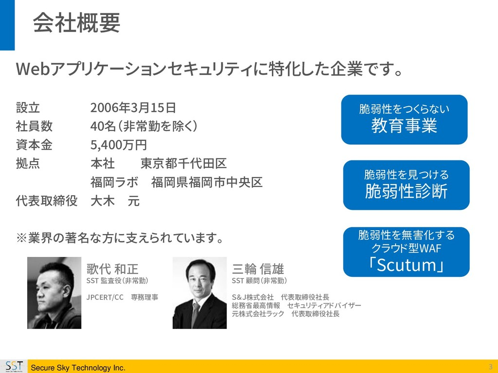 Secure Sky Technology Inc. 3 会社概要 Webアプリケーションセキ...