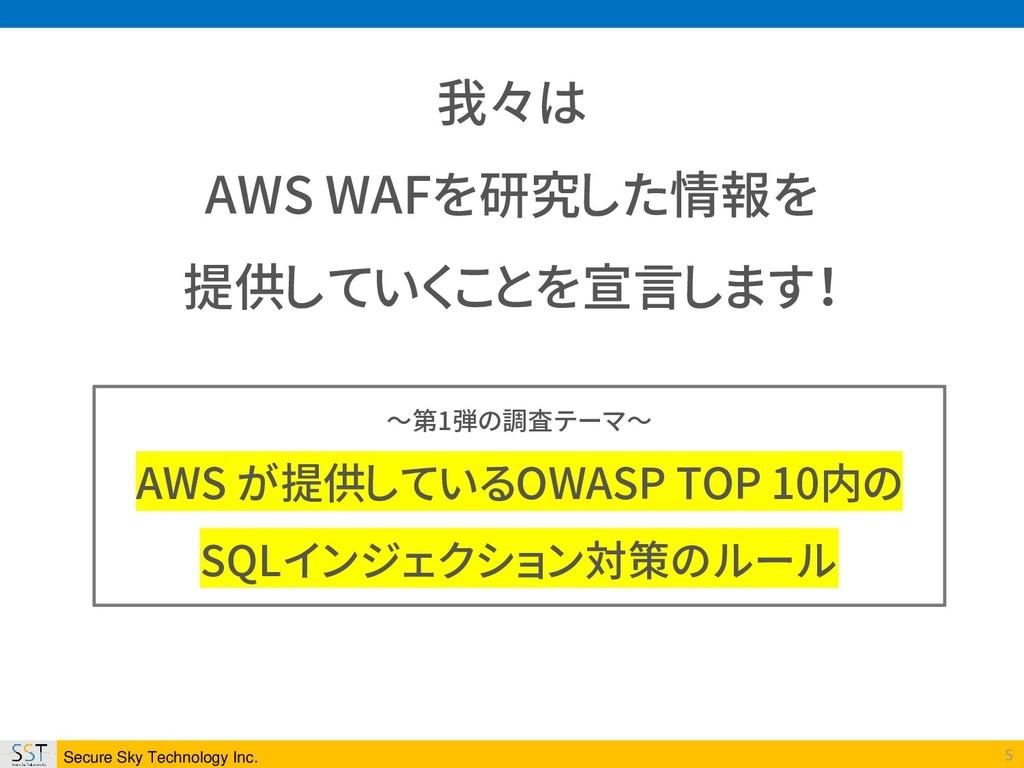 Secure Sky Technology Inc. 我々は AWS WAFを研究した情報を ...
