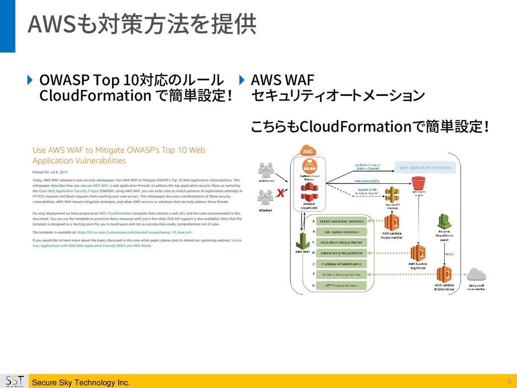 Secure Sky Technology Inc. 8 AWSも対策方法を提供  OWAS...
