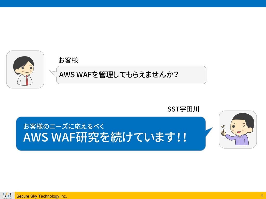 Secure Sky Technology Inc. 9 AWS WAFを管理してもらえません...