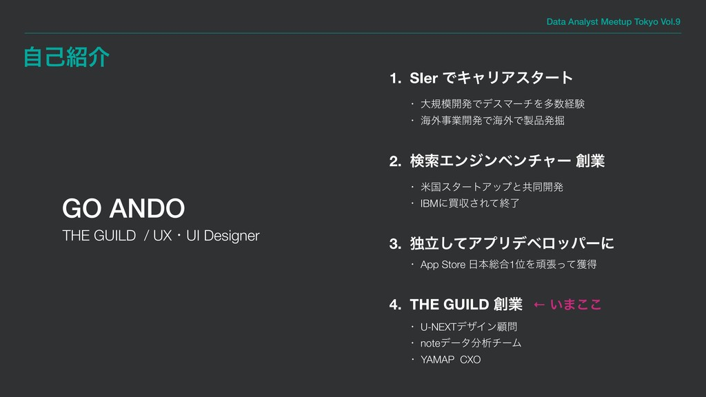 Data Analyst Meetup Tokyo Vol.9 ࣗݾհ GO ANDO TH...