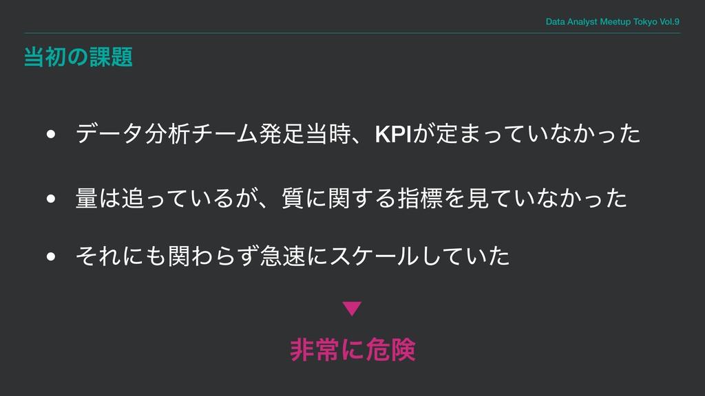 Data Analyst Meetup Tokyo Vol.9 ॳͷ՝ • σʔλੳνʔ...