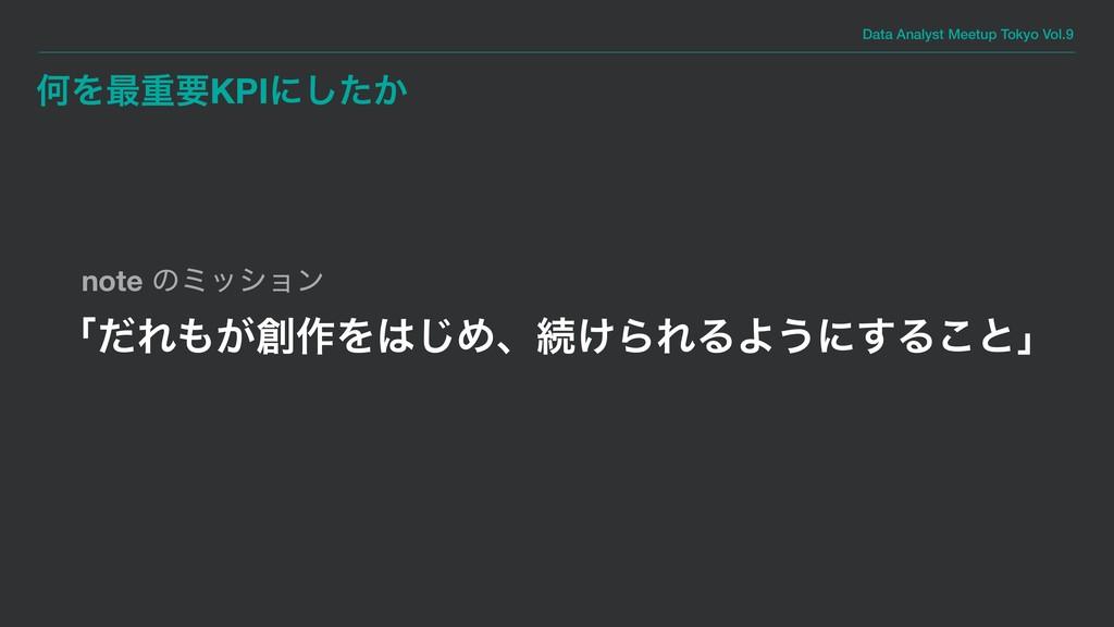 Data Analyst Meetup Tokyo Vol.9 ԿΛ࠷ॏཁKPIʹ͔ͨ͠ no...