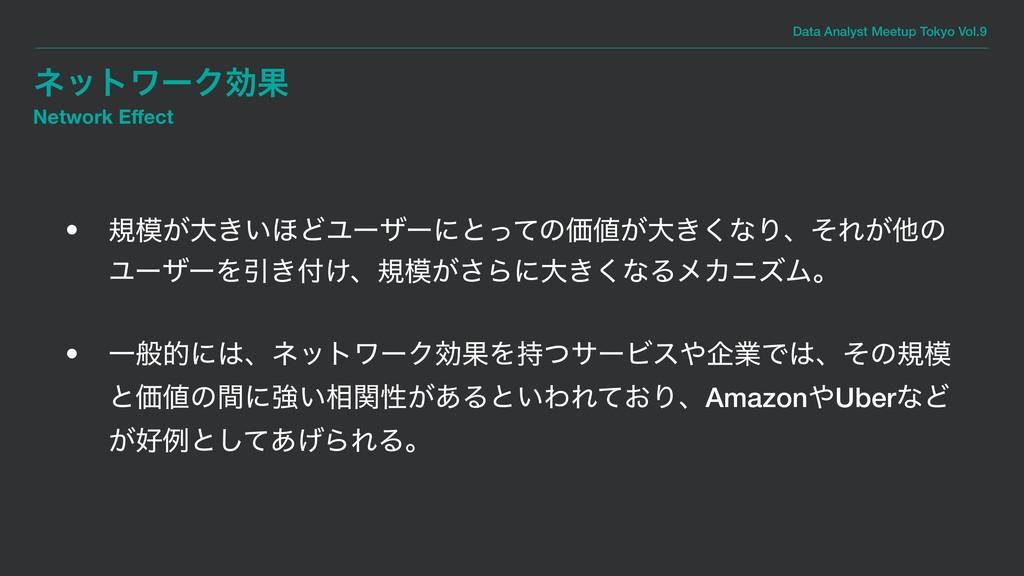 Data Analyst Meetup Tokyo Vol.9 ωοτϫʔΫޮՌ • ن͕େ...