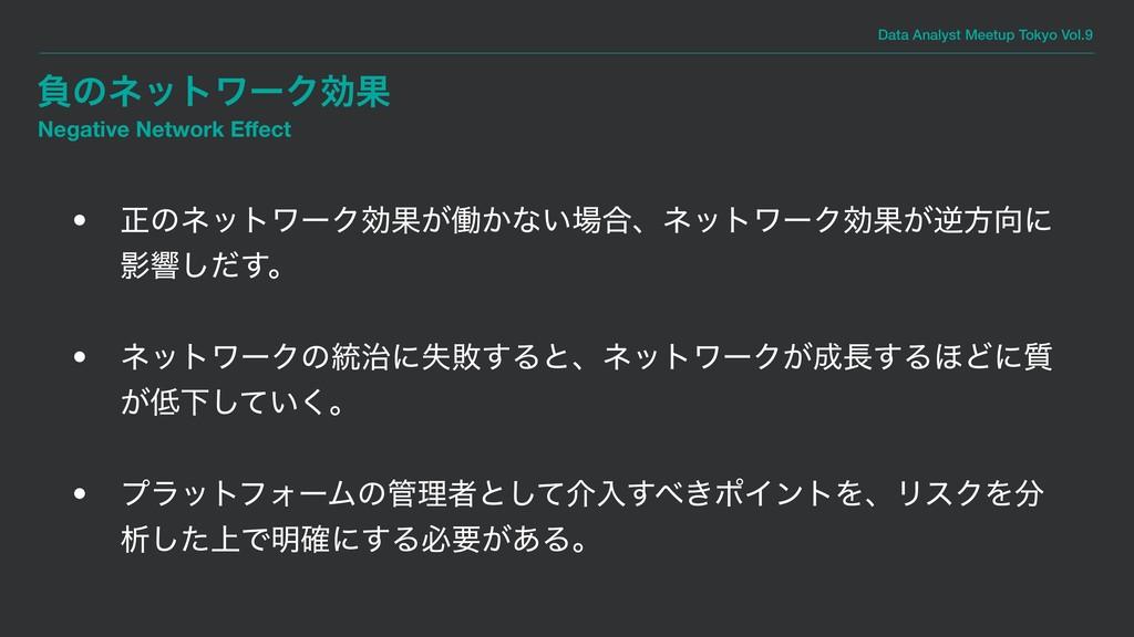 Data Analyst Meetup Tokyo Vol.9 ෛͷωοτϫʔΫޮՌ • ਖ਼ͷ...