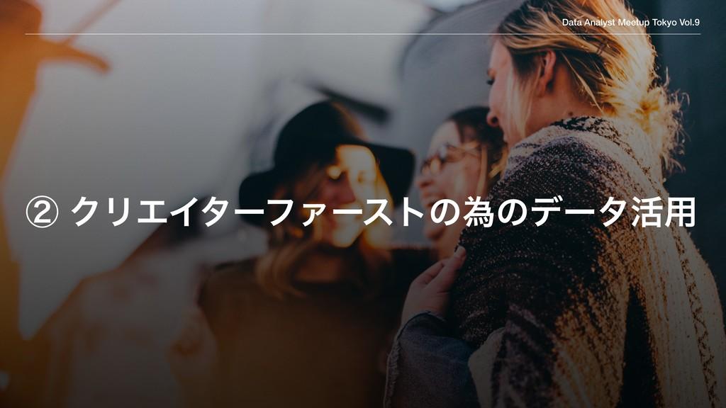 Data Analyst Meetup Tokyo Vol.9 ᶄ ΫϦΤΠλʔϑΝʔετͷҝ...