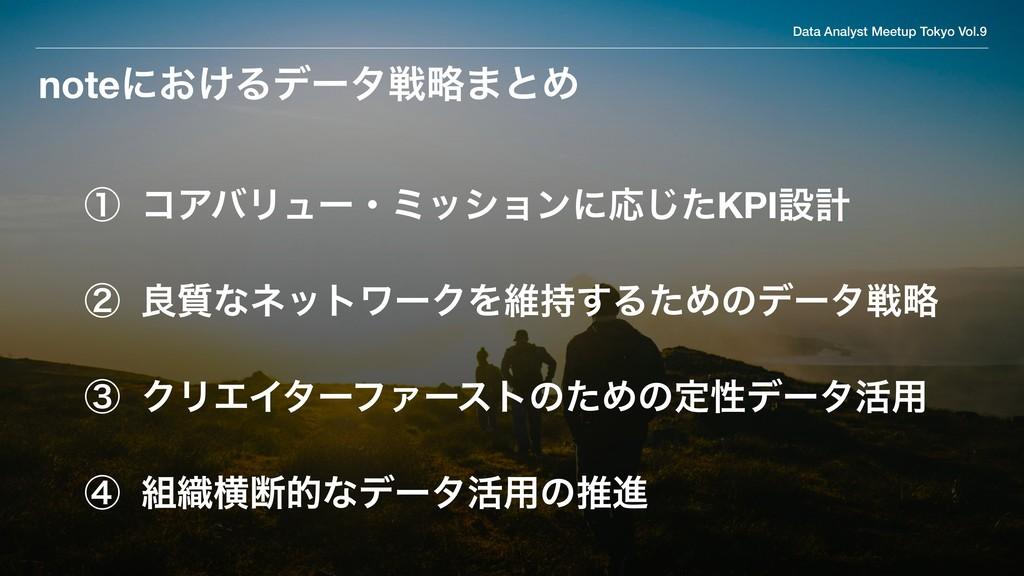 Data Analyst Meetup Tokyo Vol.9 noteʹ͓͚Δσʔλઓུ·ͱ...