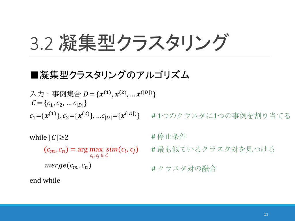 3.2 凝集型クラスタリング 11 ■凝集型クラスタリングのアルゴリズム 入力:事例集合 D ...
