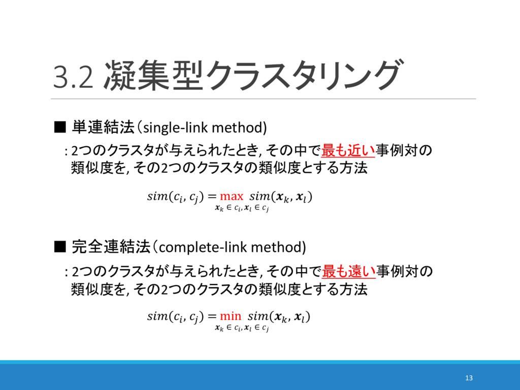 3.2 凝集型クラスタリング 13 ■ 単連結法(single-link method) : ...