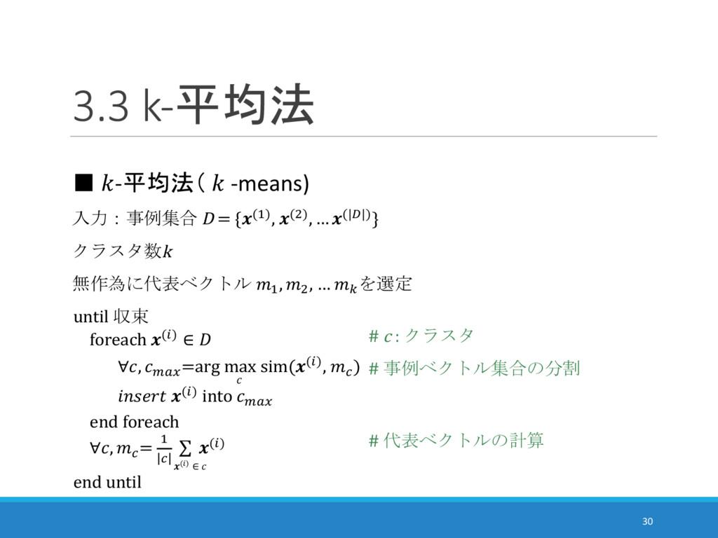 3.3 k-平均法 30 ■ -平均法(  -means) 入力:事例集合 D = {('),...