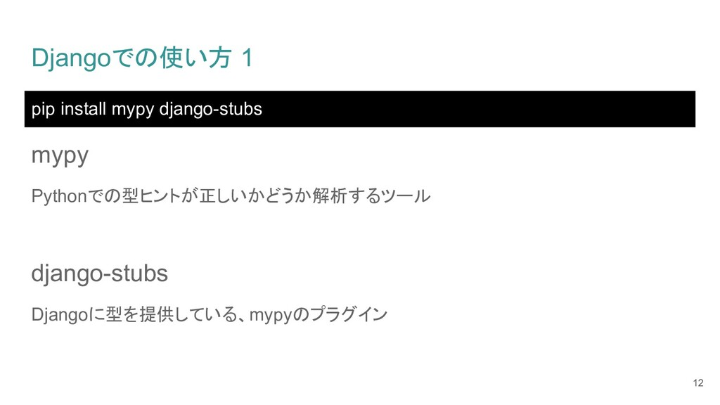 Djangoでの使い方 1 pip install mypy django-stubs 12 ...
