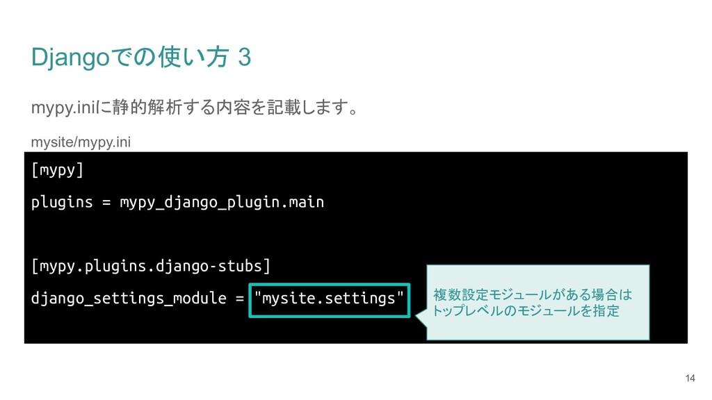 Djangoでの使い方 3 mypy.iniに静的解析する内容を記載します。 mysite/m...