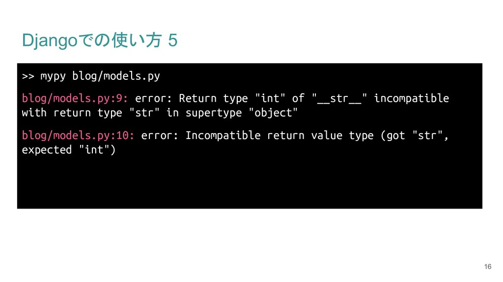 Djangoでの使い方 5 >> mypy blog/models.py blog/model...