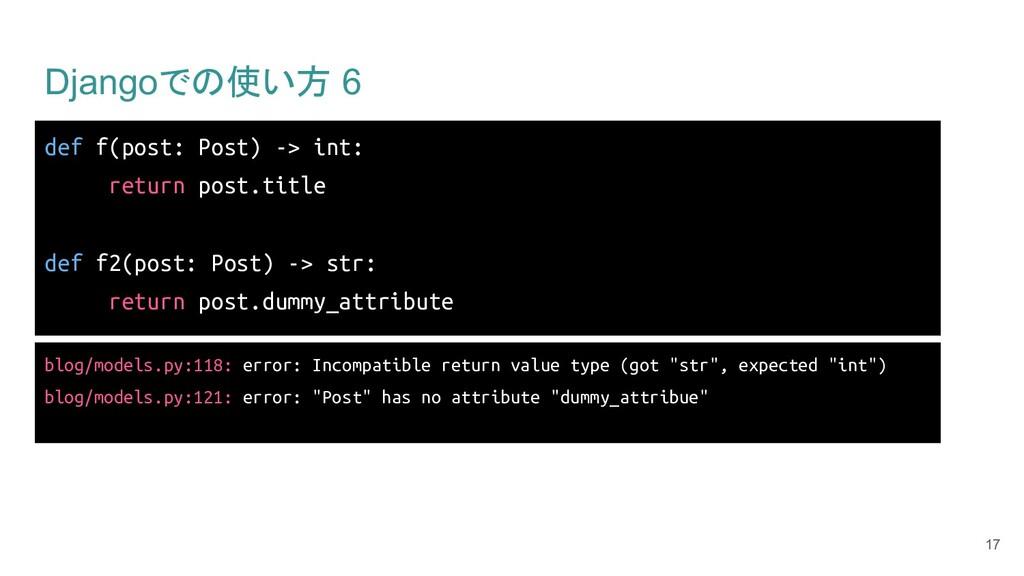 Djangoでの使い方 6 17 def f(post: Post) -> int: retu...