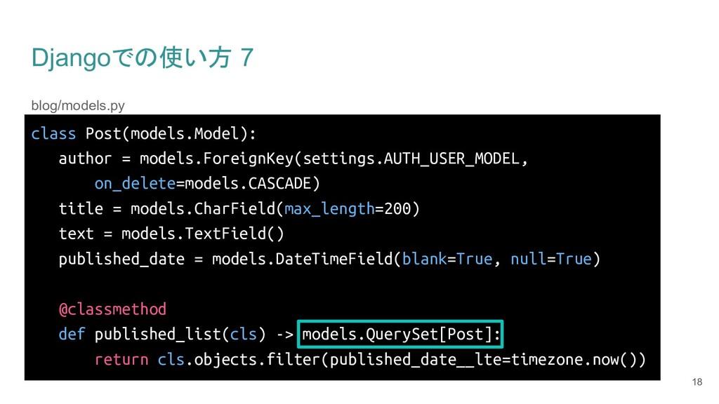 Djangoでの使い方 7 blog/models.py 18 class Post(mode...