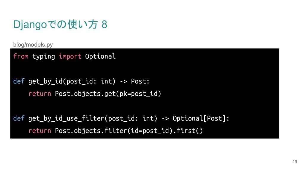 Djangoでの使い方 8 blog/models.py 19 from typing imp...