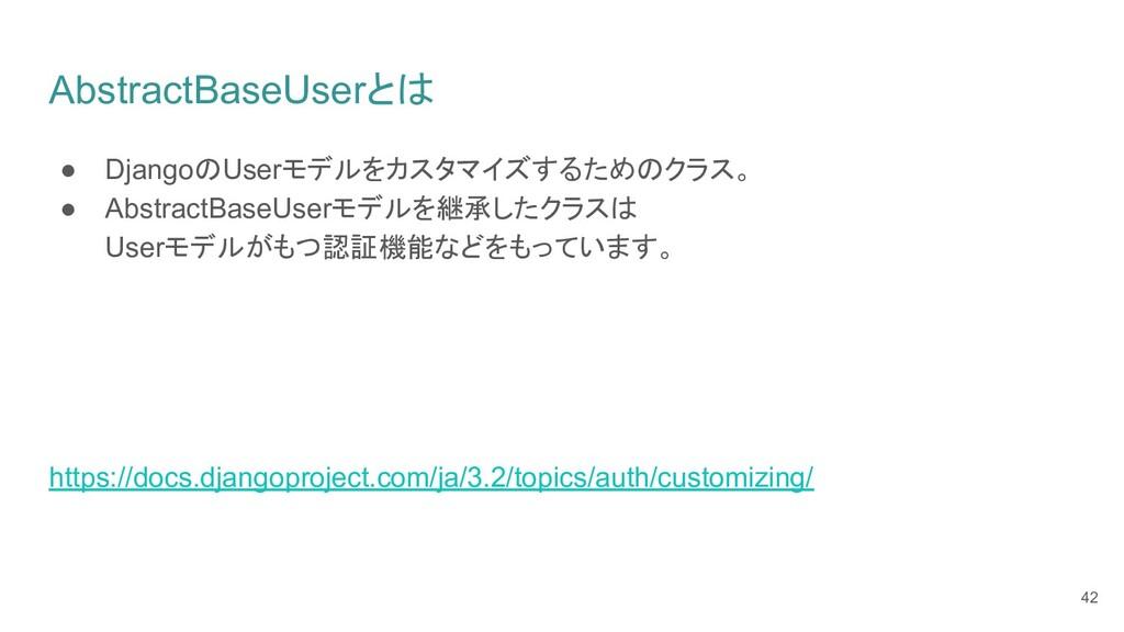 AbstractBaseUserとは ● DjangoのUserモデルをカスタマイズするための...