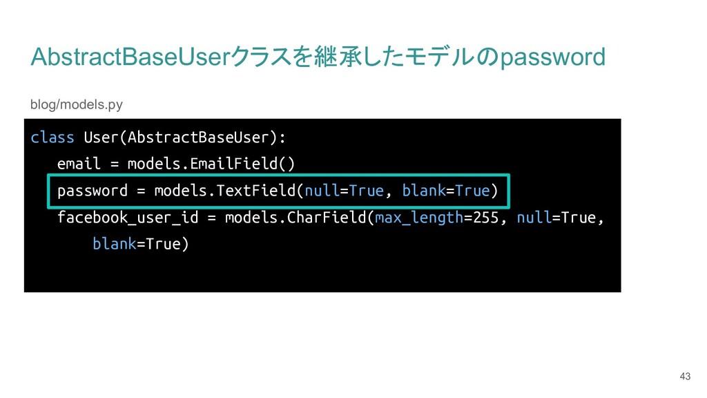AbstractBaseUserクラスを継承したモデルのpassword class User...