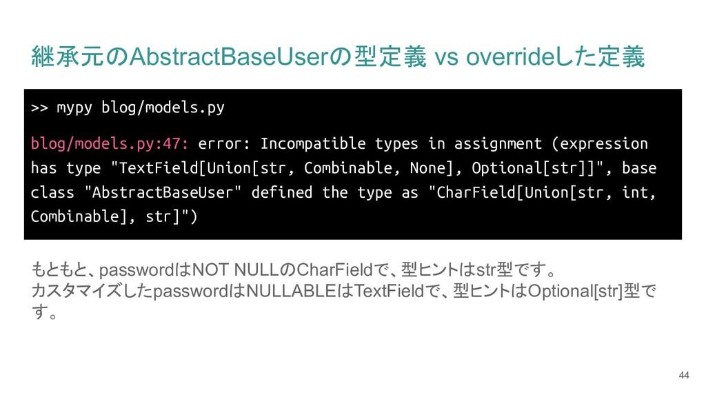継承元のAbstractBaseUserの型定義 vs overrideした定義 >> myp...