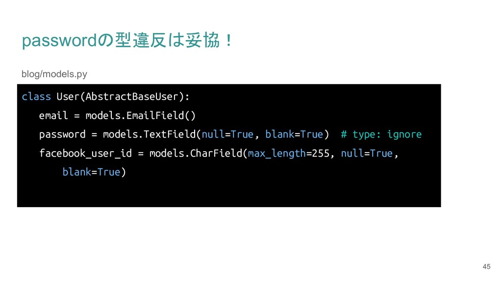 passwordの型違反は妥協! class User(AbstractBaseUser): ...