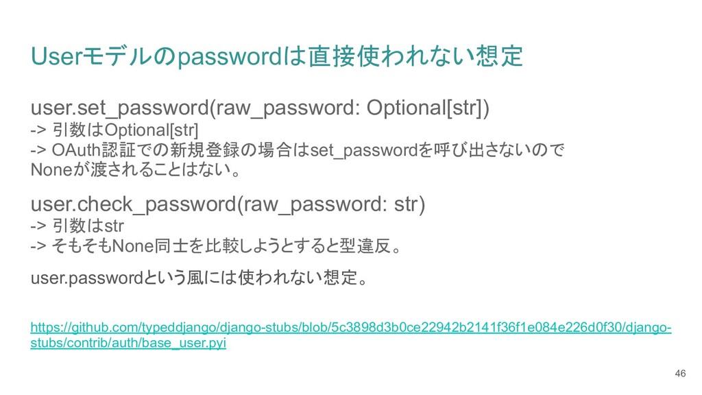 Userモデルのpasswordは直接使われない想定 user.set_password(ra...