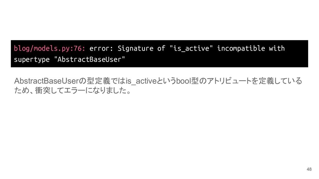 """blog/models.py:76: error: Signature of """"is_acti..."""
