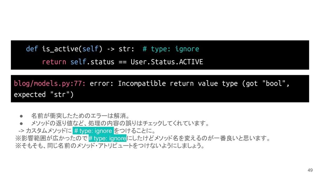 def is_active(self) -> str: # type: ignore retu...