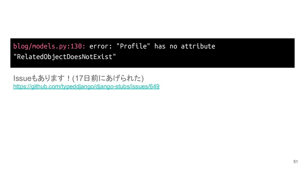 "blog/models.py:130: error: ""Profile"" has no att..."